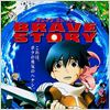 Brave Story : poster