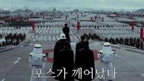 Star Wars: Das Erwachen der Macht Videoclip (28) OV