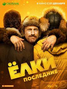 Yolki 7 Trailer OV