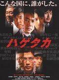 Hagetaka: The Movie