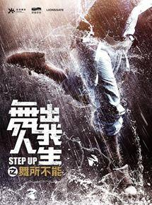Step Up 6: China