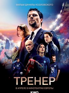 Trener - Coach Trailer OV