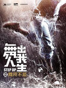 Step Up 6: China Trailer OV