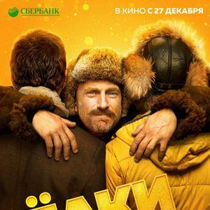 Yolki 7 : Kinoposter