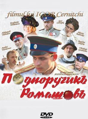 Podporuchik Romashov