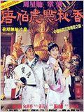 Tang Bohu dian Qiuxiang