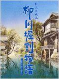 Story of Yanagawa's Canals