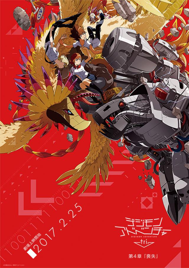 Digimon Adventure Tri 4
