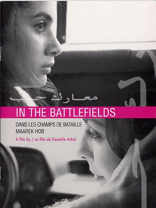 Maarek Hob - Auf dem Schlachtfeld : Kinoposter Danielle Arbid, Marianne Feghali, Rawia Elchab