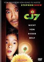 CJ7 - Nicht von dieser Welt : Kinoposter