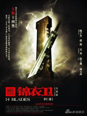 14 Blades : Kinoposter