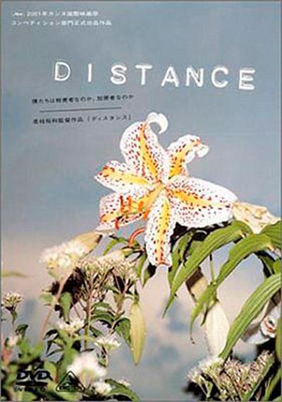 Distanz : Kinoposter