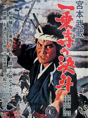 Miyamoto Musashi: Nitôryû kaigen : Kinoposter