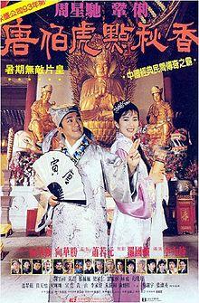 Tang Bohu dian Qiuxiang : Kinoposter