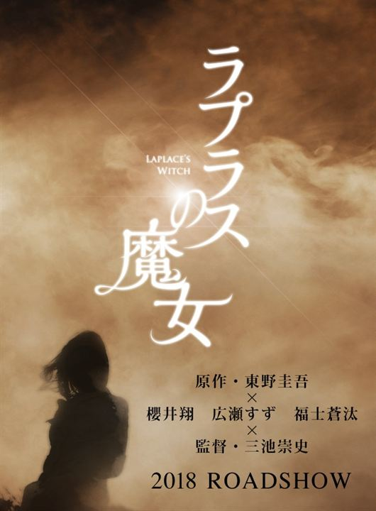 Laplace's Witch : Kinoposter