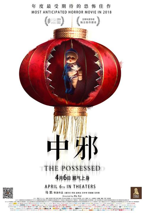 The Possessed : Kinoposter