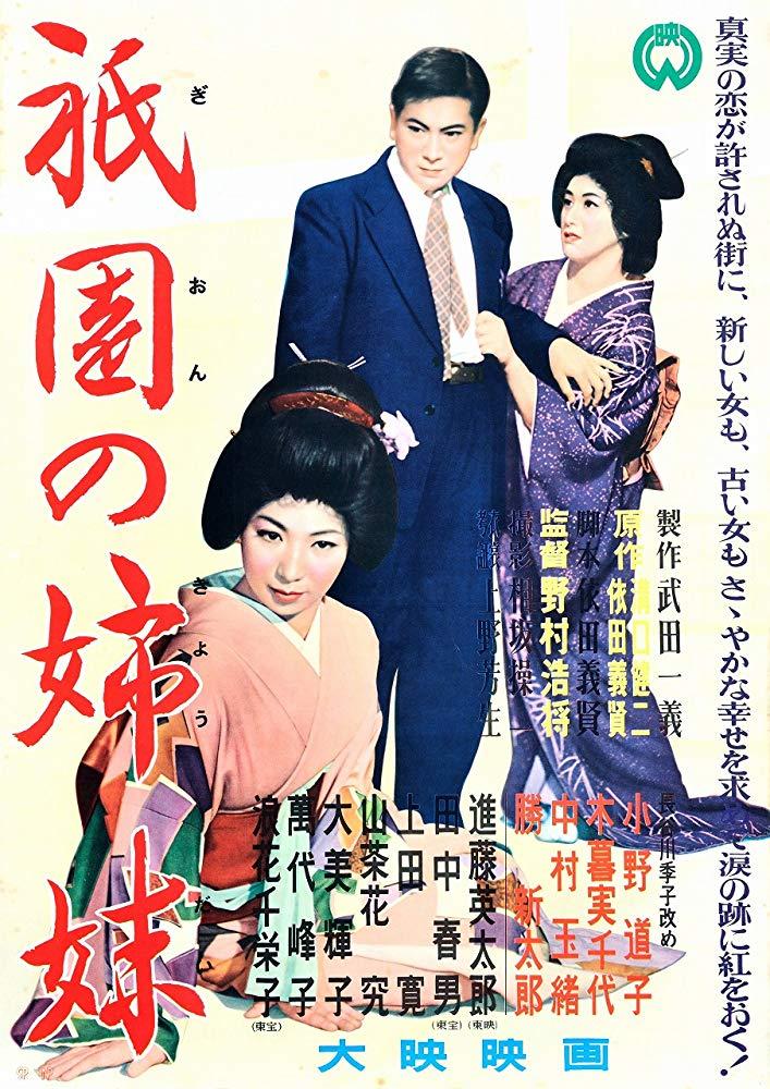 Drei jüngere Schwestern Japan